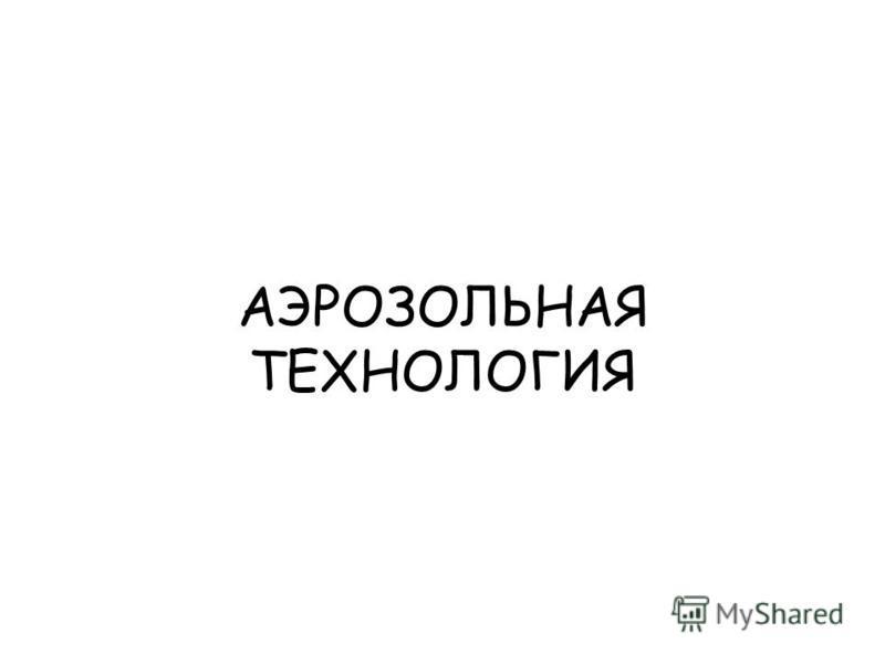 АЭРОЗОЛЬНАЯ ТЕХНОЛОГИЯ