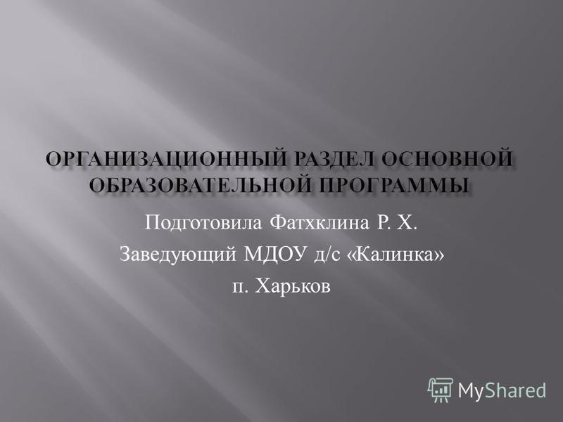 Подготовила Фатхклина Р. Х. Заведующий МДОУ д / с « Калинка » п. Харьков