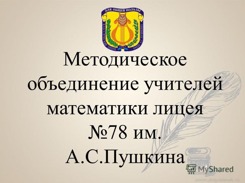 Методическое объединение учителей математики лицея 78 им. А.С.Пушкина