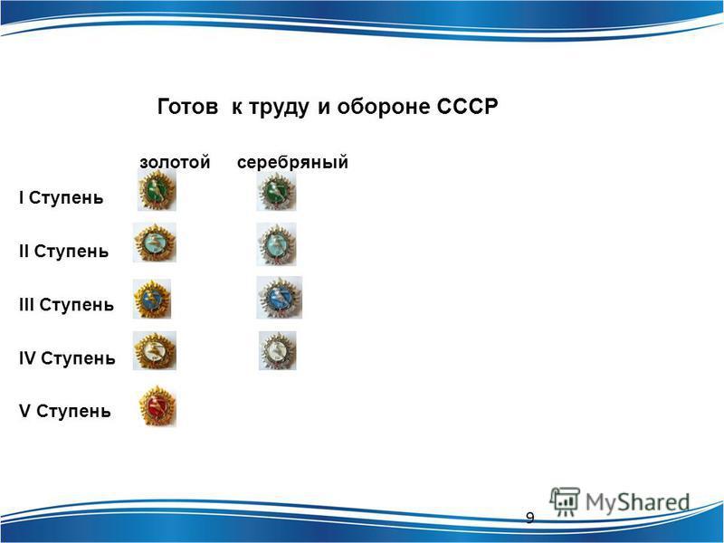 9 Гот к труду и обороне СССР Готов к труду и обороне СССР золотой серебряный I Ступень II Ступень III Ступень IV Ступень V Ступень