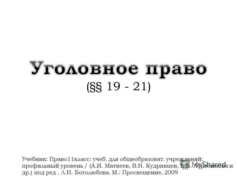 Боголюбов матвеев абросимова: право 11 класс учебник профильный уровень