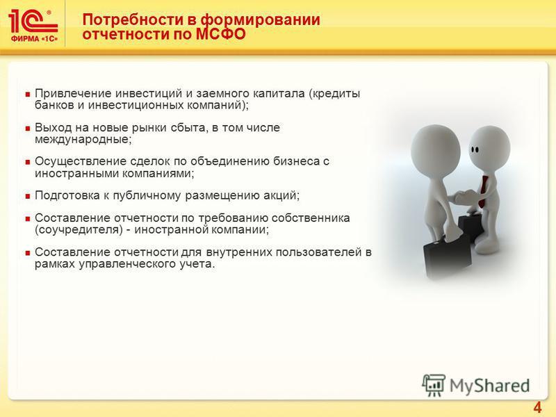 4 Потребности в формировании отчетности по МСФО Привлечение инвестиций и заемного капитала (кредиты банков и инвестиционных компаний); Выход на новые рынки сбыта, в том числе международные; Осуществление сделок по объединению бизнеса с иностранными к
