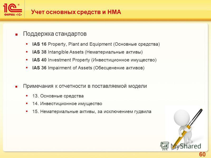 60 Учет основных средств и НМА Поддержка стандартов IAS 16 Property, Plant and Equipment (Основные средства) IAS 38 Intangible Assets (Нематериальные активы) IAS 40 Investment Property (Инвестиционное имущество) IAS 36 Impairment of Assets (Обесценен