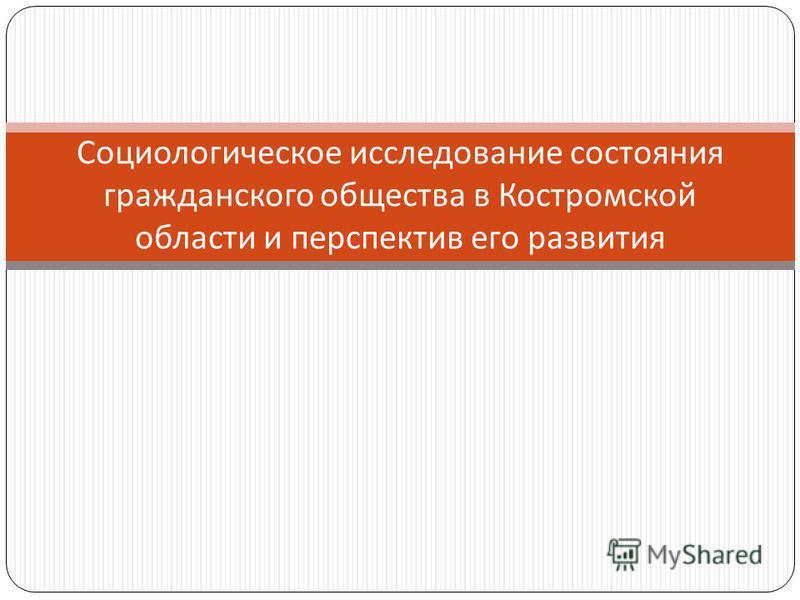 Социологическое исследование состояния гражданского общества в Костромской области и перспектив его развития