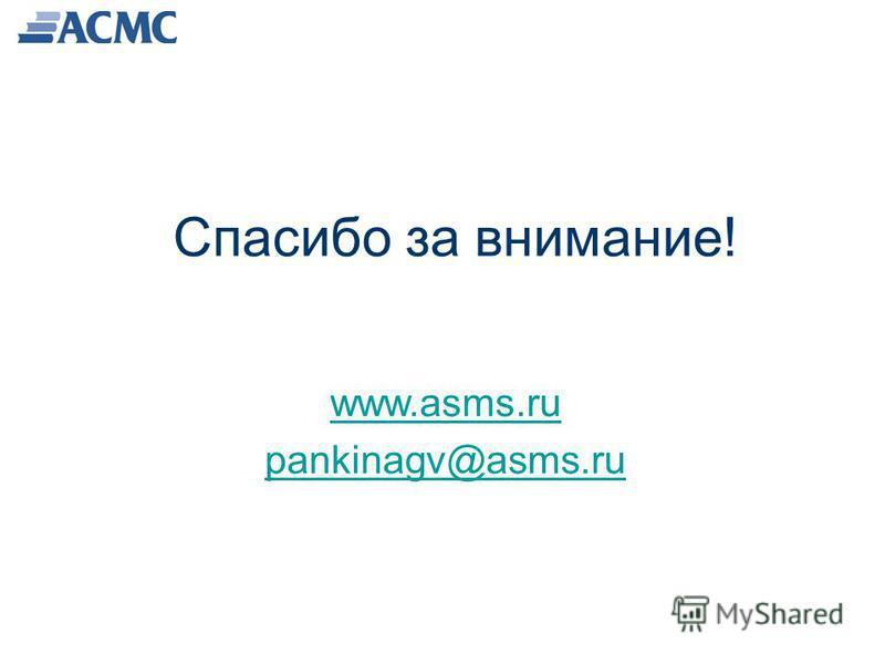 Спасибо за внимание! www.asms.ru pankinagv@asms.ru