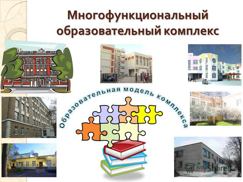 Многофункциональный образовательный комплекс