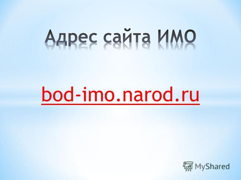 bod-imo.narod.ru
