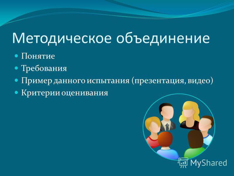 Методическое объединение Понятие Требования Пример данного испытания (презентация, видео) Критерии оценивания