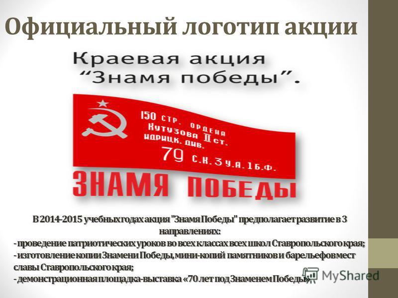 Официальный логотип акции В 2014-2015 учебных годах акция