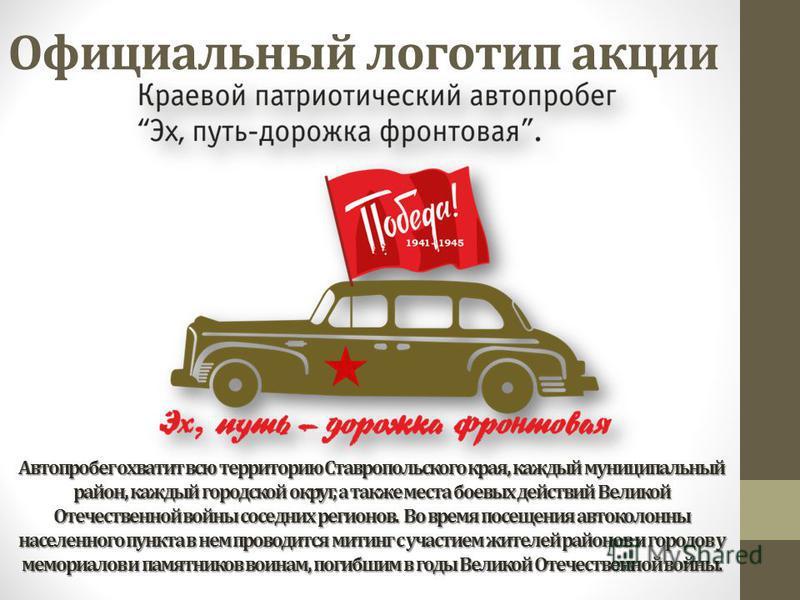 Официальный логотип акции Автопробег охватит всю территорию Ставропольского края, каждый муниципальный район, каждый городской округ, а также места боевых действий Великой Отечественной войны соседних регионов. Во время посещения автоколонны населенн