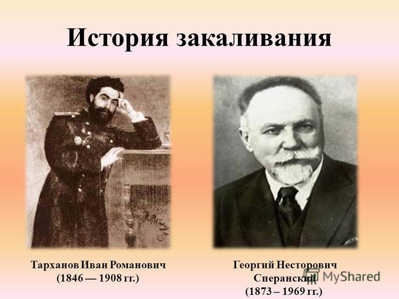 История закаливания Тарханов Иван Романович (1846 1908 гг.) Георгий Несторович Сперанский (1873 – 1969 гг.)