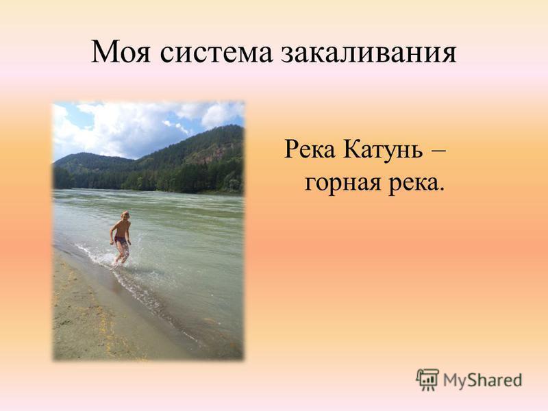 Моя система закаливания Река Катунь – горная река.