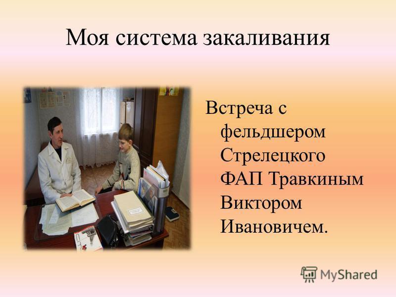 Моя система закаливания Встреча с фельдшером Стрелецкого ФАП Травкиным Виктором Ивановичем.