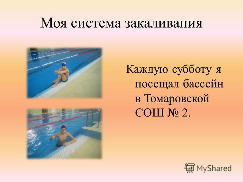 Моя система закаливания Каждую субботу я посещал бассейн в Томаровской СОШ 2.