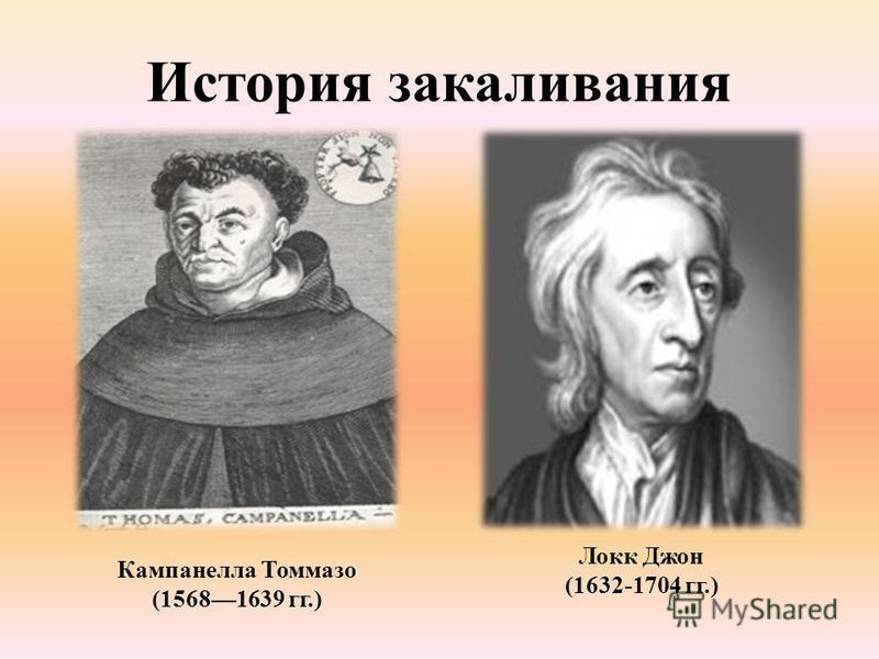 История закаливания Локк Джон (1632-1704 гг.) Кампанелла Томмазо (15681639 гг.)