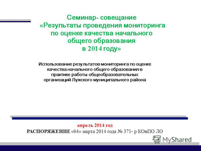 апрель 2014 год РАСПОРЯЖЕНИЕ «04» марта 2014 года 371- р КОиПО ЛО