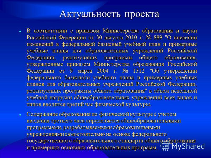 Актуальность проекта В соответствии с приказом Министерства образования и науки Российской Федерации от 30 августа 2010 г. 889