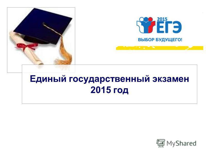 Единый государственный экзамен 2015 год