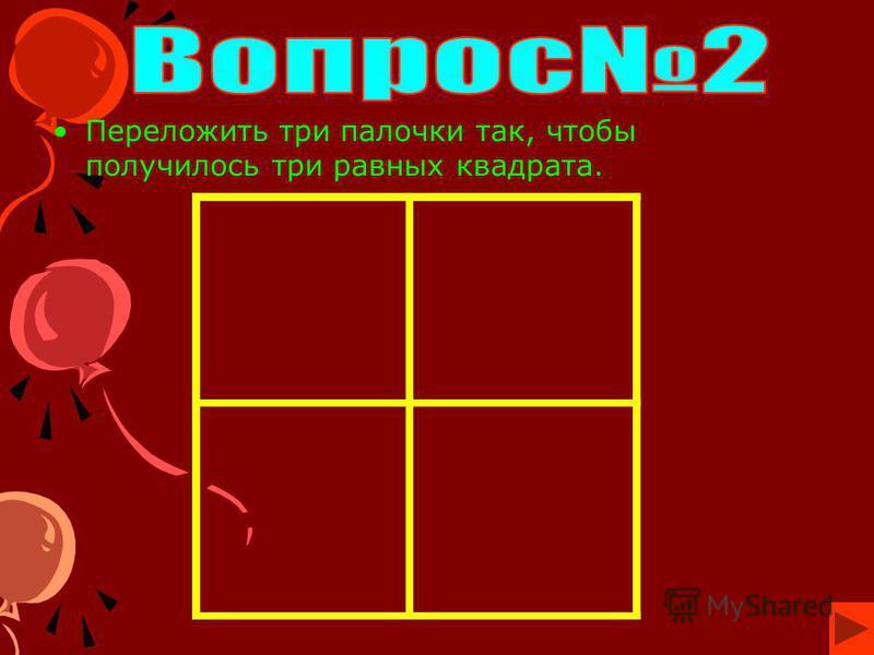 Переложить три палочки так, чтобы получилось три равных квадрата.