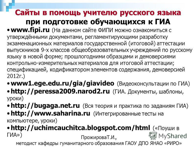 www.fipi.ru (На данном сайте ФИПИ можно ознакомиться с утверждёнными документами, регламентирующими разработку экзаменационных материалов государственной (итоговой) аттестации выпускников 9-х классов общеобразовательных учреждений по русскому языку в