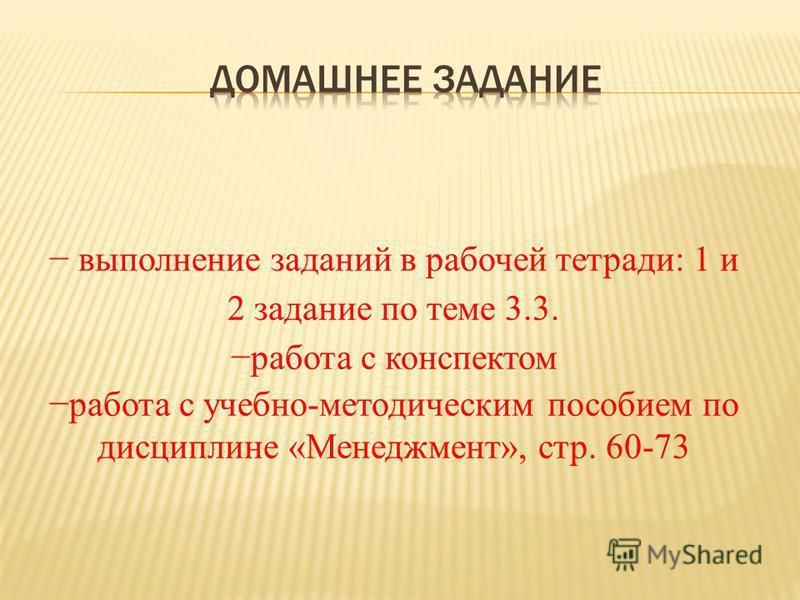 выполнение заданий в рабочей тетради: 1 и 2 задание по теме 3.3. работа с конспектом работа с учебно-методическим пособием по дисциплине «Менеджмент», стр. 60-73