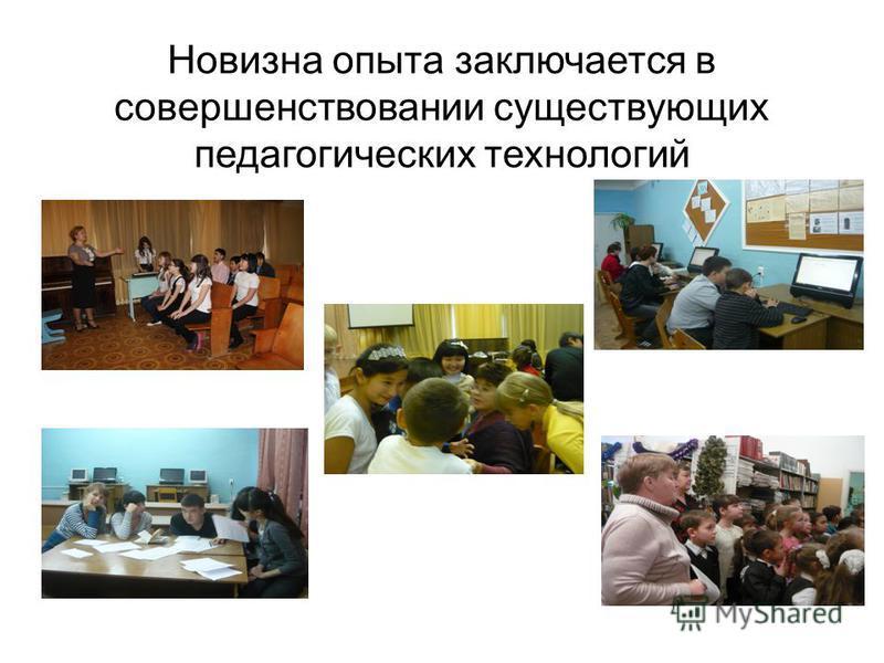 Новизна опыта заключается в совершенствовании существующих педагогических технологий