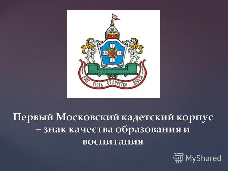 Первый Московский кадетский корпус – знак качества образования и воспитания