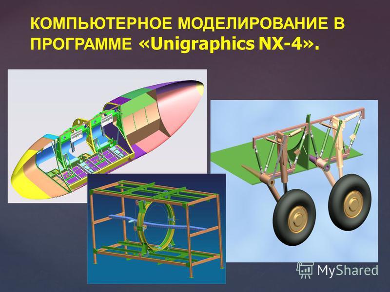КОМПЬЮТЕРНОЕ МОДЕЛИРОВАНИЕ В ПРОГРАММЕ «Unigraphics NX-4».