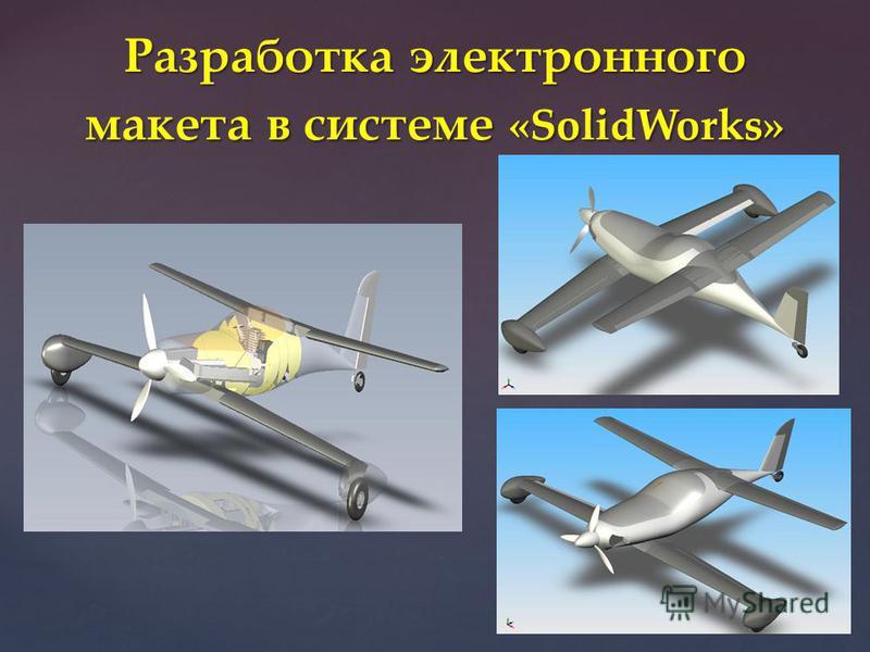 Разработка электронного макета в системе «SolidWorks»