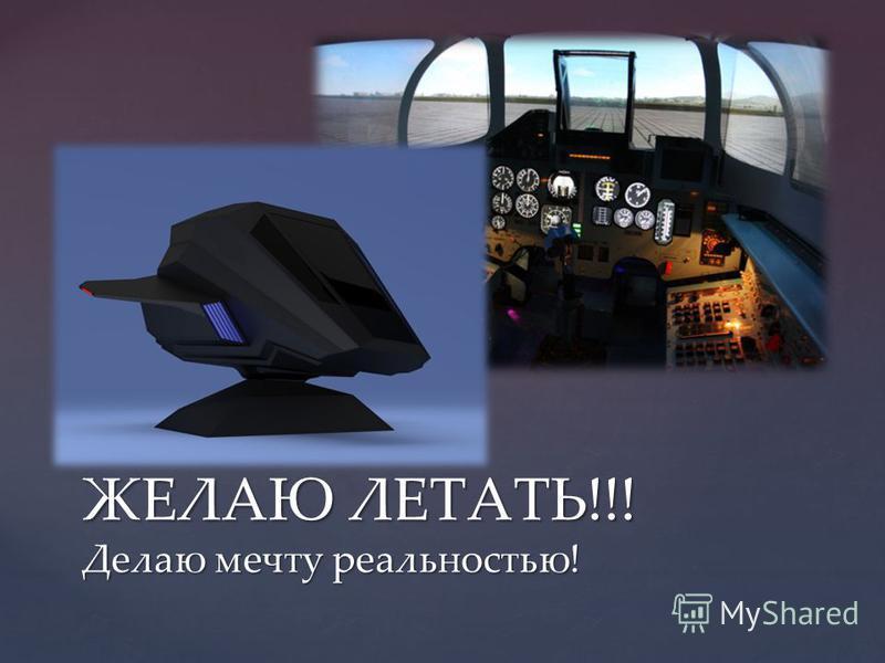 ЖЕЛАЮ ЛЕТАТЬ!!! Делаю мечту реальностью!