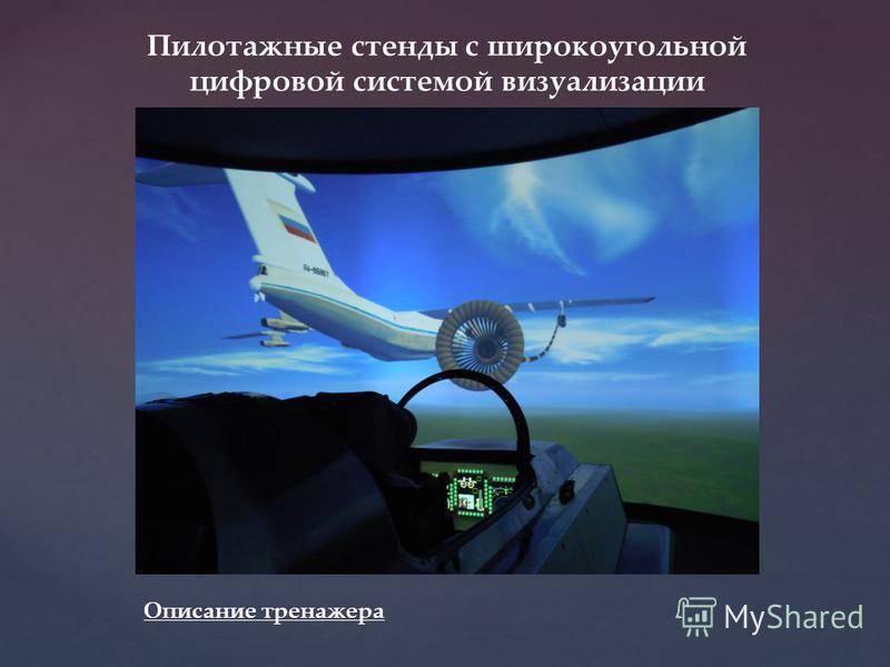 { Пилотажные стенды с широкоугольной цифровой системой визуализации Описание тренажера