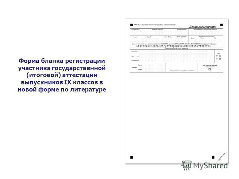 Форма бланка регистрации участника государственной (итоговой) аттестации выпускников IX классов в новой форме по литературе