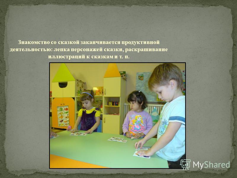 www.themegallery.com Знакомство со сказкой заканчивается продуктивной деятельностью: лепка персонажей сказки, раскрашивание иллюстраций к сказкам и т. п.