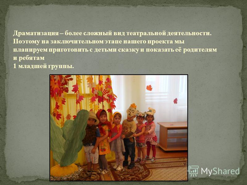 www.themegallery.com Драматизация – более сложный вид театральной деятельности. Поэтому на заключительном этапе нашего проекта мы планируем приготовить с детьми сказку и показать её родителям и ребятам 1 младшей группы.
