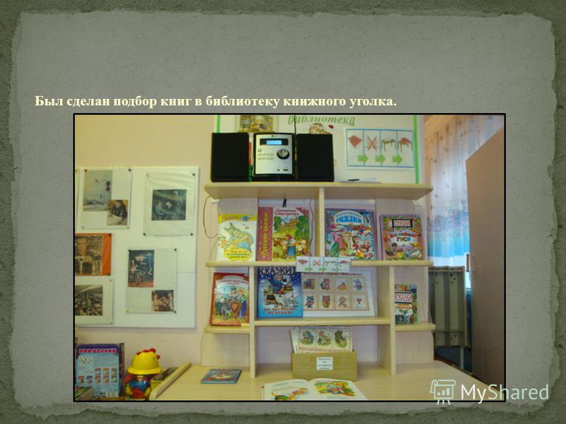 www.themegallery.com Был сделан подбор книг в библиотеку книжного уголка.