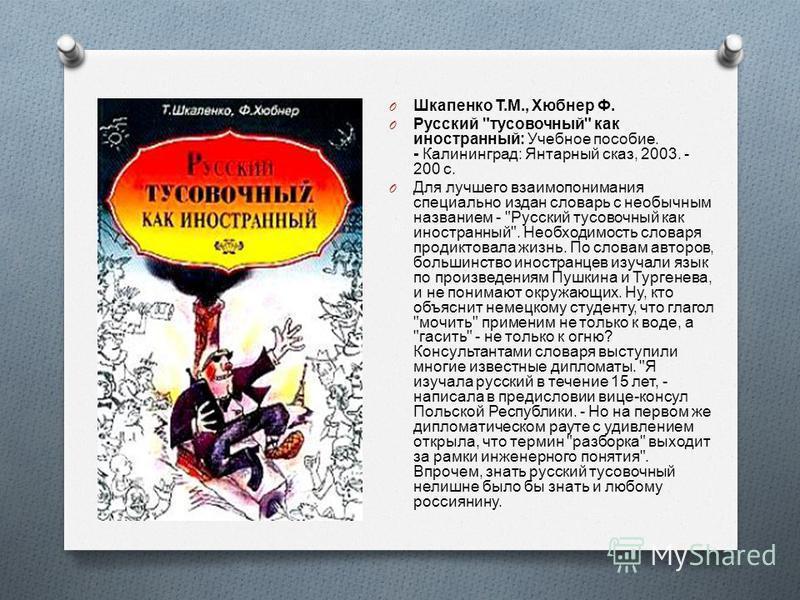 O Шкапенко Т. М., Хюбнер Ф. O Русский
