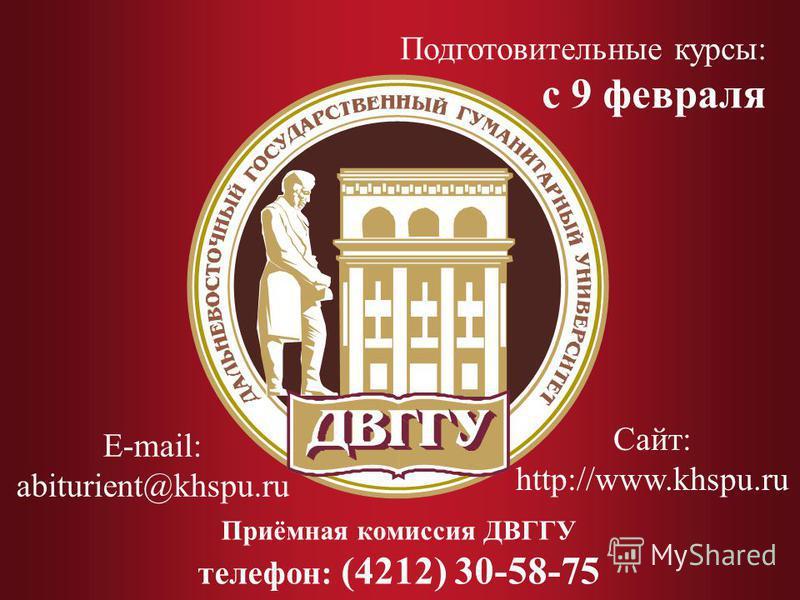 Приёмная комиссия ДВГГУ телефон: (4212) 30-58-75 E-mail: abiturient@khspu.ru Сайт: http://www.khspu.ru Подготовительные курсы: с 9 февраля