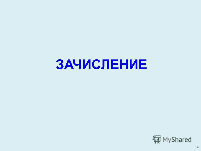 ЗАЧИСЛЕНИЕ 16