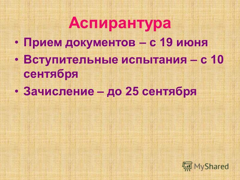 Аспирантура Прием документов – с 19 июня Вступительные испытания – с 10 сентября Зачисление – до 25 сентября