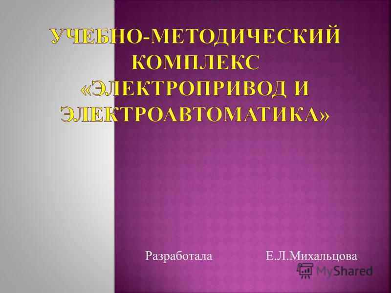 Разработала Е.Л.Михальцова