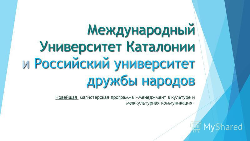 Международный Университет Каталонии и Российский университет дружбы народов Новейшая магистерская программа «Менеджмент в культуре и межкультурная коммуникация»
