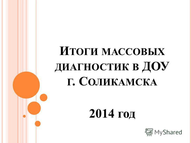 И ТОГИ МАССОВЫХ ДИАГНОСТИК В ДОУ Г. С ОЛИКАМСКА 2014 год