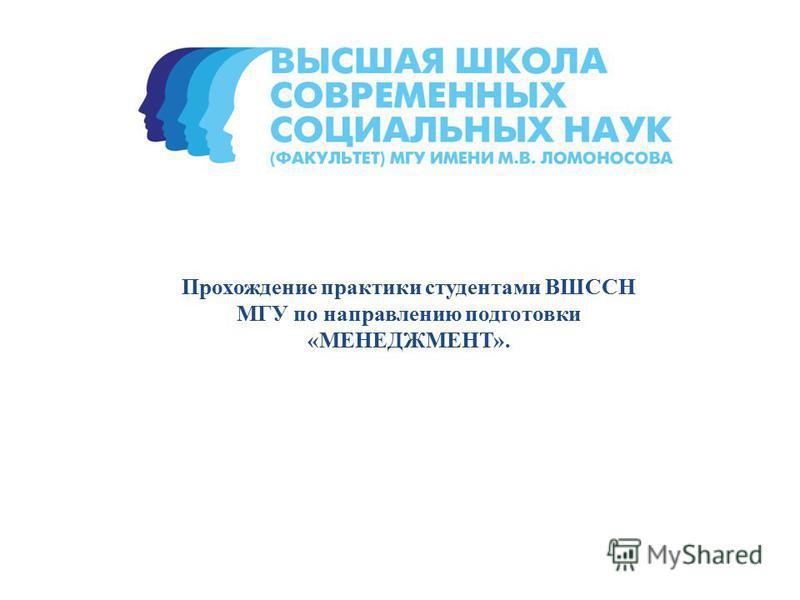 Прохождение практики студентами ВШССН МГУ по направлению подготовки «МЕНЕДЖМЕНТ».