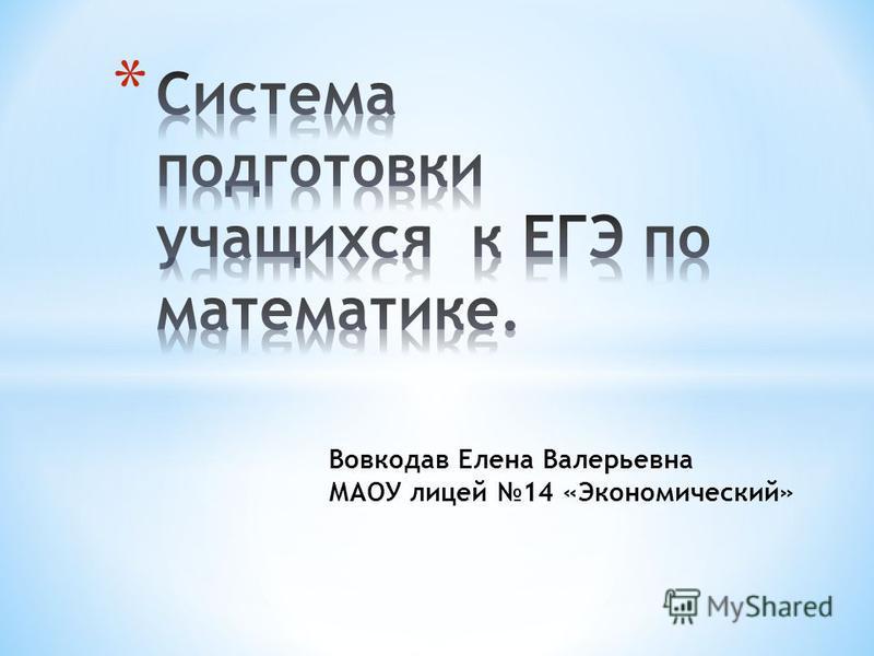 Вовкодав Елена Валерьевна МАОУ лицей 14 «Экономический»