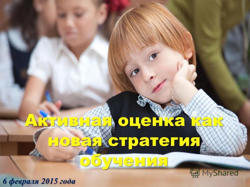 22 Активная оценка как новая стратегия обучения 6 февраля 2015 года