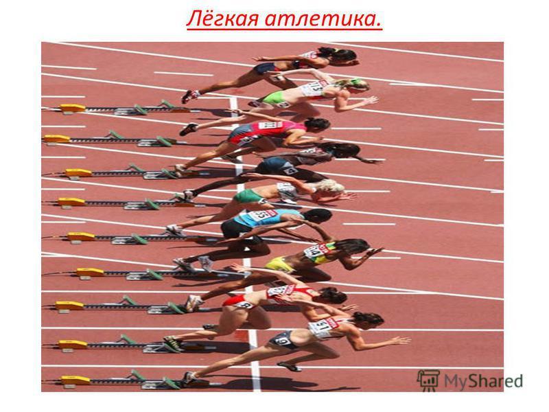 Лёгкая атлетика.