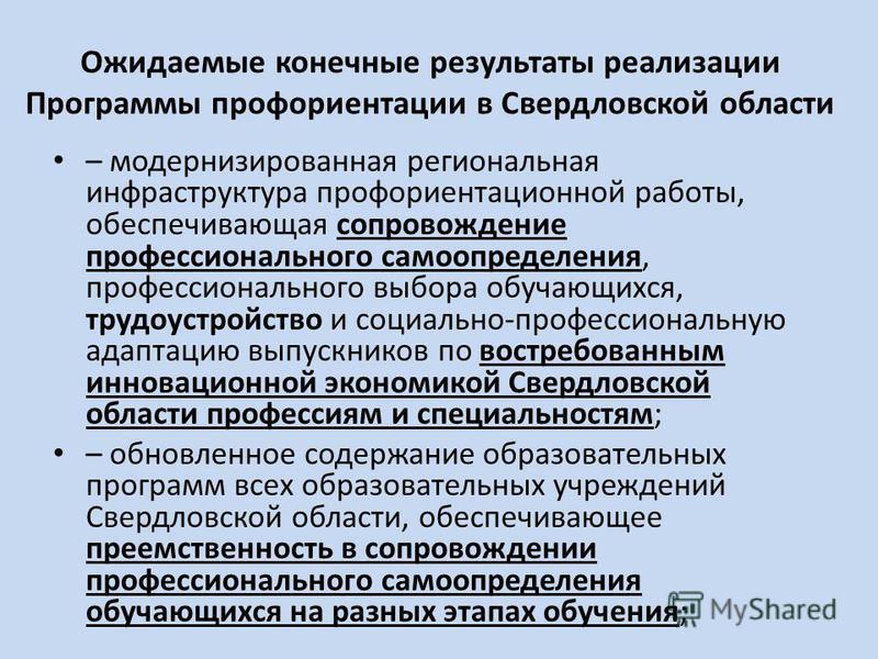 Ожидаемые конечные результаты реализации Программы профориентации в Свердловской области – модернизированная региональная инфраструктура профориентационной работы, обеспечивающая сопровождение профессионального самоопределения, профессионального выбо