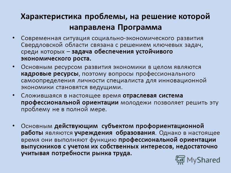 Характеристика проблемы, на решение которой направлена Программа Современная ситуация социально-экономического развития Свердловской области связана с решением ключевых задач, среди которых – задача обеспечения устойчивого экономического роста. Основ