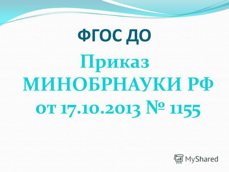 ФГОС ДО Приказ МИНОБРНАУКИ РФ от 17.10.2013 1155