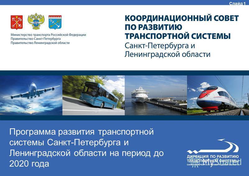 Программа развития транспортной системы Санкт-Петербурга и Ленинградской области на период до 2020 года Слайд 1